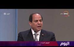 اليوم - كلمة الرئيس السيسي في الجلسة الافتتاحية للمنتدى الإفريقي الأوروبي