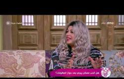 السفيرة عزيزة - د/ غادة حشمت : 4% نسبة الطلاق فقط من جواز الصالونات إذاً هي فكرة ناجحة جداً