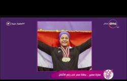السفيرة عزيزة - سارة سمير .. بطلة مصر في رفع الأثقال