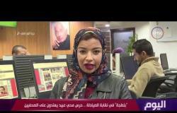 """اليوم - """"بلطجة"""" في نقابة الصيادلة .. حرس محي عبيد يعتدون على الصحفيين"""