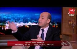 """عمرو أديب للسيدات: """"انتوا ليه نكديين"""""""