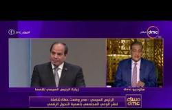 مساء dmc - الرئيس السيسي : مصر وضعت خطة شاملة لنشر الوعي المجتمعي بأهمية التحول الرقمي