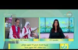 8 الصبح - وزيرة الصحة : فحص 19 مليون مواطن منذ انطلاق ( 100 مليون صحة )