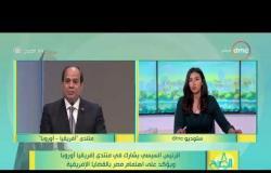 8 الصبح - الرئيس السيسي يشارك في منتدى إفريقيا أوروبا ويؤكد على اهتمام مصر بالقضايا الإفريقية