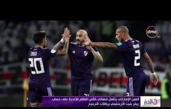 الأخبار - العين الإماراتي يتأهل لنهائي كأس العالم للأندية على حساب ريفر بليت الأرجنتيني