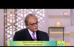 """8 الصبح - لقاء مع المدير السابق لصندوق السكان بالأمم المتحدة """" مجدي خالد """" قضية الزيادة السكانية .."""