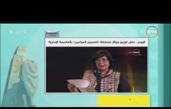 8 الصبح - اليوم .. حفل توزيع جوائز مسابقة ( تصميم الميادين ) بالعاصمة الإدارية