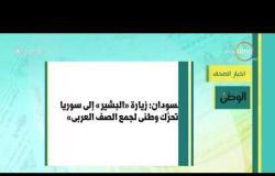 8 الصبح - أهم وآخر أخبار الصحف المصرية اليوم بتاريخ 19 - 12 - 2018