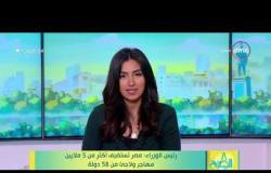 8 الصبح - رئيس الوزراء : مصر تستضيف أكثر من 5 ملايين مهاجر ولاجئ من 58 دولة