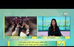 8 الصبح - والد الطفل عريس كفر الشيخ يوقع إقراراً بعدم تزويج إبنه قبل بلوغه السن القانوني