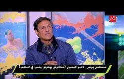 #اللعيب | مصطفي يونس : حسام حسن أضاع 11 نقطة في أول 7 مباريات مع المصري