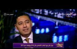 مساء dmc - هاني فرحات والتعليق السريع على اثر انخفاض اسعار البترول في السعودية على مصر ؟