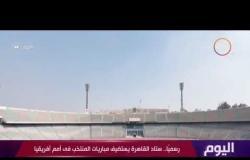 اليوم - رسمياّ ... ستاد القاهرة يستضيف مباريات المنتخب في أمم افريقيا 2019