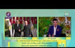8 الصبح - السيسي وملك الأردن يؤكدان على أهمية استئناف المفاوضات الفلسطينية الإسرائيلية