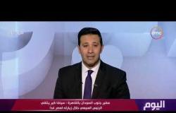 اليوم - سفير جنوب السودان بالقاهرة : سيلفا كير يلتقي الرئيس السيسي خلال زيارته لمصر غدًا