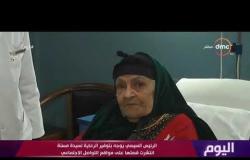 اليوم - الرئيس السيسي يوجه بتوفير الرعاية لسيدة مسنة انتشرت قصتها على مواقع التواصل الاجتماعي
