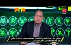 حسني عبد ربه : الإسماعيلى طلع أجيال مش هييجي زيها فى مصر