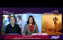 اليوم - الرائد مجدي حشيش : لم تقع أية حوادث بسبب سوء الأحوال الجوية