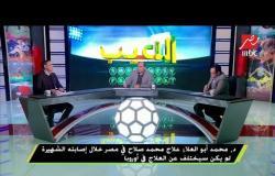 #اللعيب | خالد بيبو : اللاعب المصري لا يمتلك ثقافة تشخيص الإصابة طبيا