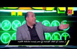 #اللعيب | طبيب منتخب مصر : خالد محمود طبيب الأهلى برئ من الإصابات