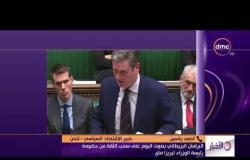"""الأخبار - البرلمان البريطاني يصوت اليوم على سحب الثقة من حكومة رئيسة الوزراء """" تيريزا ماي """""""