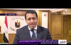 الأخبار - مجلس الوزراء يناقش تطور العمل في الشمروعات القومية وتحسين الخدمات المقدمة للمواطنين