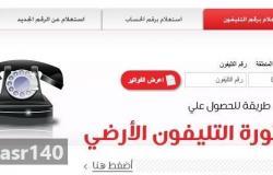 فاتورة التليفون الأرضي يناير 2019 الآن عبر موقع المصرية للاتصالات أونلاين