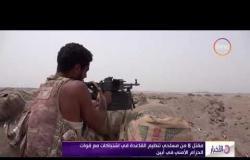 الأخبار - مقتل 8 من مسلحي تنظيم القاعدة في اشتباكات مع قوات الحزام الأمني في أبين
