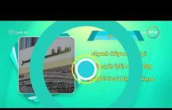 8 الصبح - أحسن ناس | أهم ما حدث في محافظات مصر بتاريخ 16 - 1 - 2019
