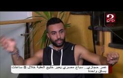 عمر حجازى سباح مصرى يعبر خليج العقبة خلال 8 ساعات بساق واحدة