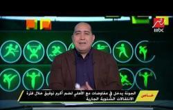 """اللعيب: """"الجونة"""" يدخل في مفاوضات مع """"الأهلي"""" لضم أكرم توفيق خلال فترة الانتقالات الشتوية الجارية"""