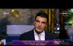 مساء dmc - رئيس شركة هانيويل في مصر : تكنولوجيا الملاعب تخدم تنظيم دخول وخروج الجماهير للملاعب