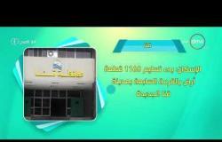 8 الصبح - أحسن ناس | أهم ما حدث في محافظات مصر بتاريخ 17 - 1 - 2019