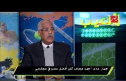 جمال علام : سأترشح لانتخابات اتحاد الكرة مجددا على مقعد الرئيس