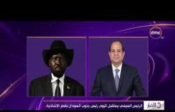 الأخبار - الرئيس السيسي يستقبل اليوم رئيس جنوب السودان بقصر الاتحادية