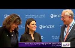 الأخبار - منظمة التعاون الاقتصادي تؤكد عزمها رفع درجة التصنيف الائتماني لمصر