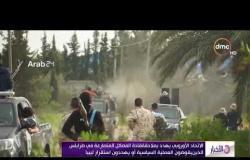 الأخبار - ارتفاع عدد ضحايا الاشتباكات بين جماعات مسلحة بالعاصمة الليبية طرابلس إلى 10 قتلى و41 مصابا