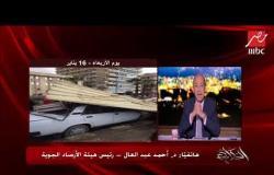 حال الطقس الأيام المقبلة ورئيس هيئة الأرصاد: مصر تأثرت وبقوة مناخياً