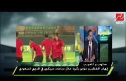 إيهاب الخطيب: مؤمن زكريا خلال ساعات سيكون في الدوري السعودي