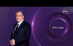 برنامج مساء dmc - مع الإعلامي أسامة كمال - حلقة الخميس 17 يناير 2019 ( الحلقة كاملة )