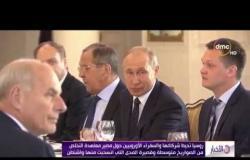 الأخبار - روسيا تحيط شركائها والسفراء الأوروبيين حول مصير معاهدة التخلص من الصواريخ