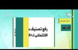 8 الصبح - أهم وآخر أخبار الصحف المصرية اليوم بتاريخ 19 - 1 - 2019