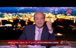 عمرو أديب يدافع عن الزمالك في تحدي #10yearschallenge: سنظل أوفياء