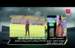 مهيب يسأل إبراهيم سعيد إنت أهلاوي ولا زملكاوي؟ .. شاهد الإجابة الصادمة