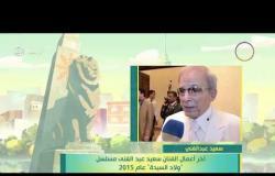 """8 الصبح - فقرة أنا المصري عن """" الفنان .. سعيد عبد الغني """""""