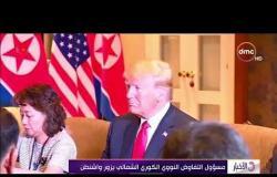 الأخبار - البيت الأبيض : ترامب يلتقي زعيم كوريا الشمالية للمرة الثانية في فبراير القادم