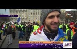 """الأخبار - حركة """" السترات الصفراء """" تدعو لاحتجاجات اليوم تحت شعار """" مليونية باريس """""""