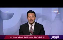اليوم - دار الإفتاء تطلق برنامجًا لتأهيل المقبلين على الزواج