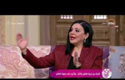 السفيرة عزيزة - د/ أمل محسن : الأم والأب لأكثر من طفلين بيكون عندهم أعباء نفسية وجسمانية ومادية