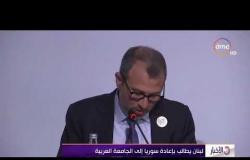 الأخبار - لبنان يطالب بإعادة سوريا إلى الجامعة العربية